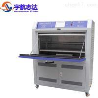 UV3紫外线加速老化试验箱/试验机