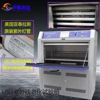 紫外线辐照老化试验箱有几个功能及价格公司