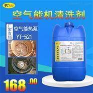卡潔爾空氣能機除垢劑水箱清洗劑