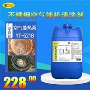 不銹鋼除垢劑空氣能機水箱清潔劑