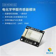 電化學甲醛傳感器CB-HOHC-02