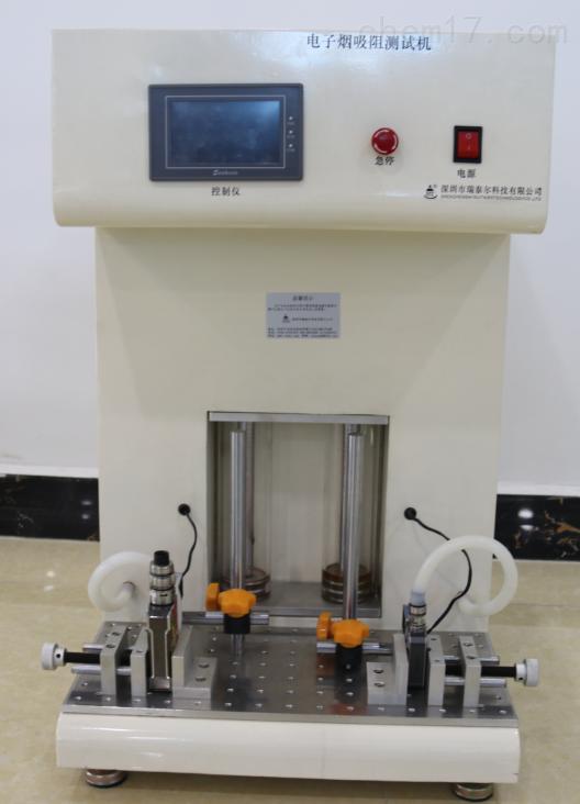 RTE-CY223-电子烟自动吸烟测试机