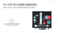 SJY1000SJY1000贯入式混凝土强度检测仪
