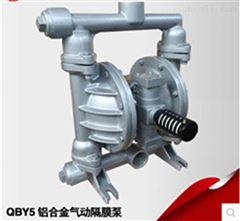 QBY5-25L型鋁合金氣動隔膜泵 氣動油墨泵