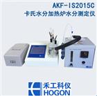 AKF-IS2015C卡氏水分加热炉水分测定仪