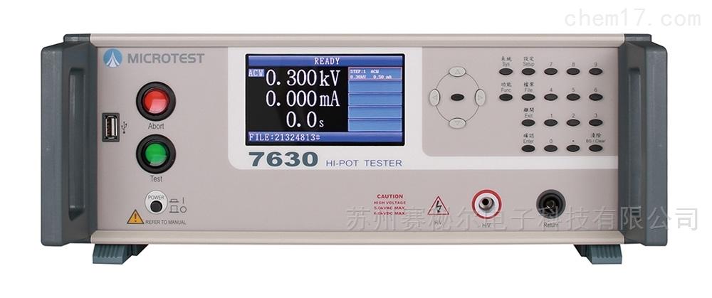 耐壓測試儀7630/7631