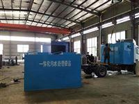 日处理250立方米生活污水处理设备