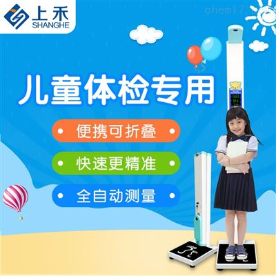 SH-700G智能电子秤医用儿童身高体重体检秤可定制