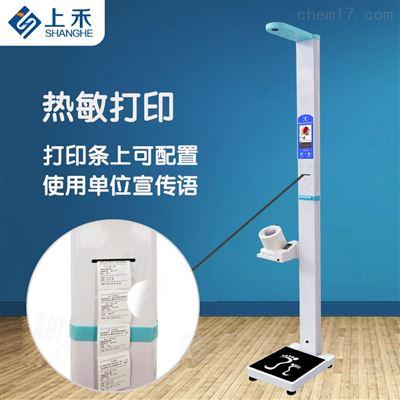 折疊身高體重 血壓體檢一體機上禾SH-600GX