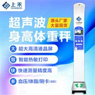 SH-500A身高体重金沙澳门官网下载app一体测量仪
