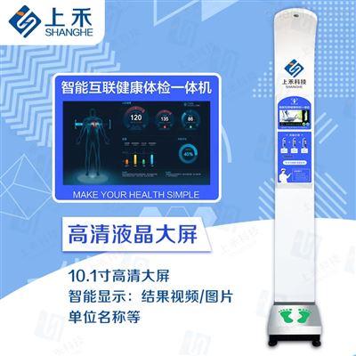SH-500A智能全自动身高体重健康一体机