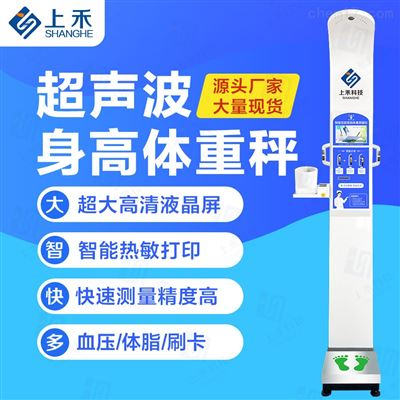 SH-10XD健康小屋一体机身高体重血压体检机