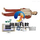 TAH/CPR900W-T10寸平板電腦高級心肺復蘇模擬人