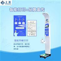 SH-800A金沙澳门官网下载app身高体重血压一体机