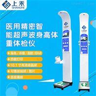 电子身高体重血压秤生产厂家SH-900G