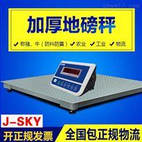 供应高精度电子地磅1-3吨内置电多功能定制