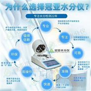 三元材料卤素水分测定仪使用说明
