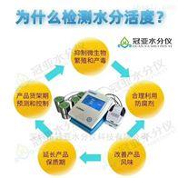 医药水分活度测定仪参数/配置