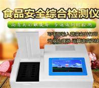 SYH-SP05多项目食品安全检测仪