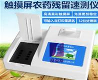 SYH-NC系列触摸屏农药残留检测仪