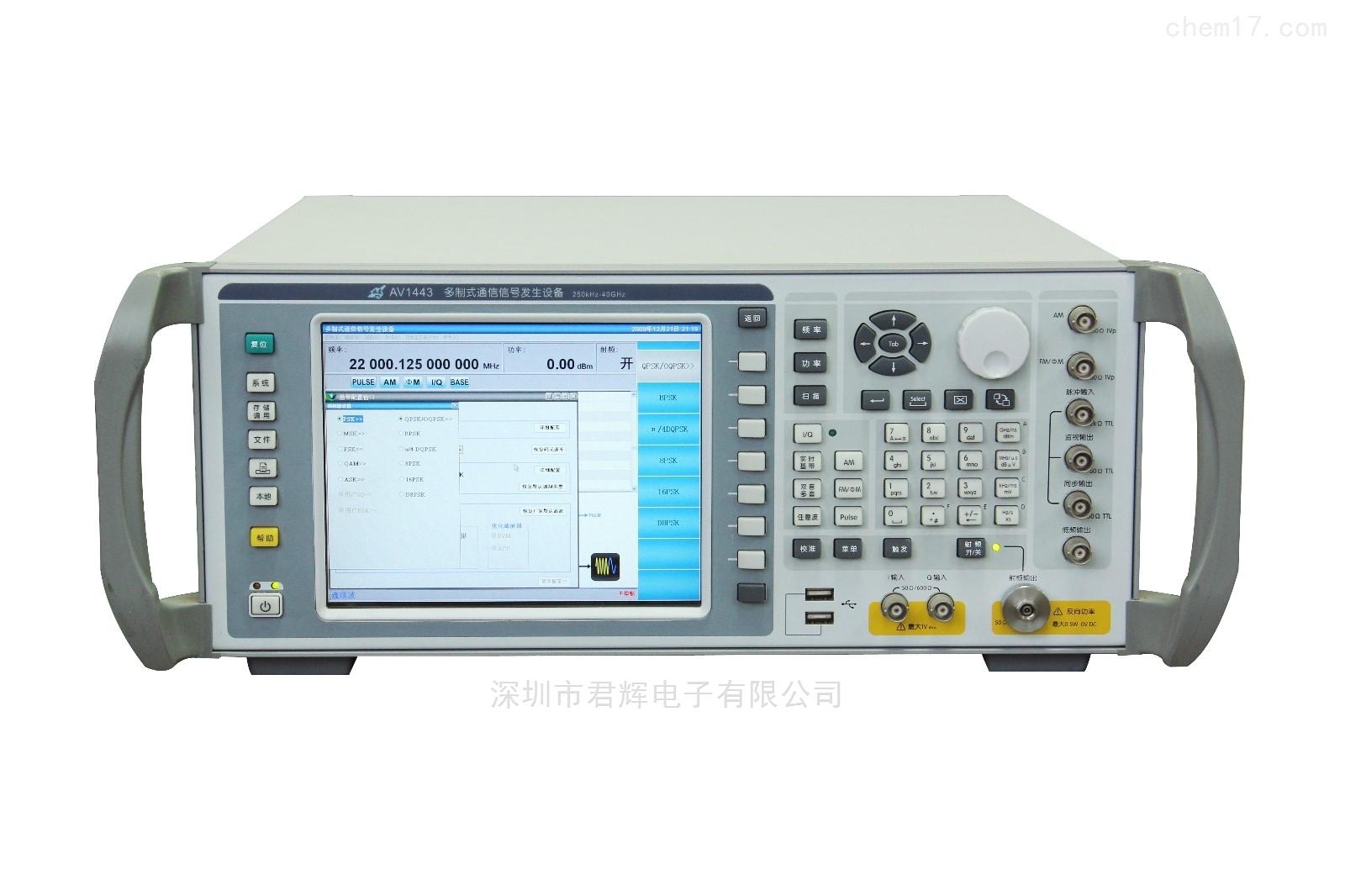 ceyear思仪1443矢量信号发生器