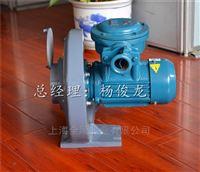 FX-3中國臺灣2.2KW中壓防爆鼓風機