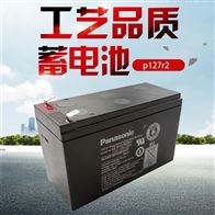 LC-P0612松下蓄电池LC-P0612全新正品