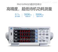 PA310 PA333致远电子PA310 PA333单相/三相功率计