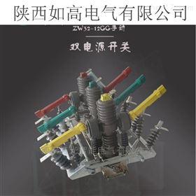 HZW32-1210kv重慶HZW32-12柱上雙電源手動切換裝置