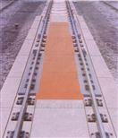 ZGU天津和平區動態軌道衡/120噸軌道秤磅/廠家