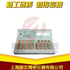 NAI3531上海精子細胞分類計數器