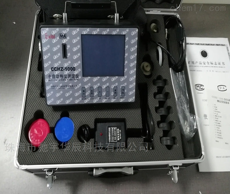 全自动粉尘测定仪
