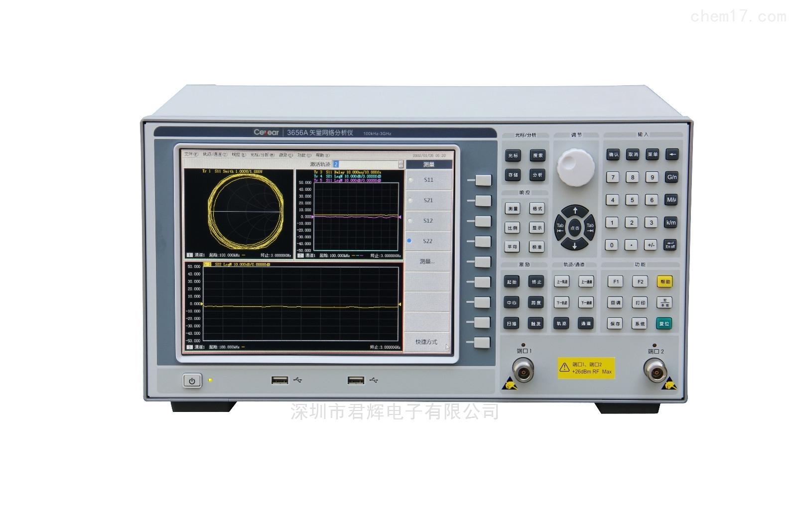 ceyear思仪3656A矢量网络分析仪