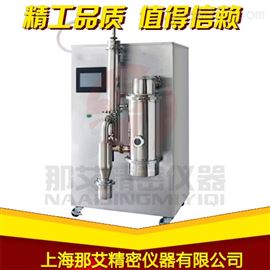 NAI-GZJ-D武漢實驗型噴霧干燥機性價比高