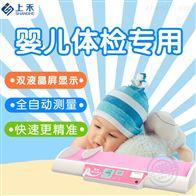 SH-3008郑州市婴幼儿卧式智能电子体重秤