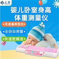 SH-3008上禾婴儿身高体重体智能体检仪