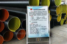 超大口徑排污鋼帶排污管 HDPE鋼帶波紋管