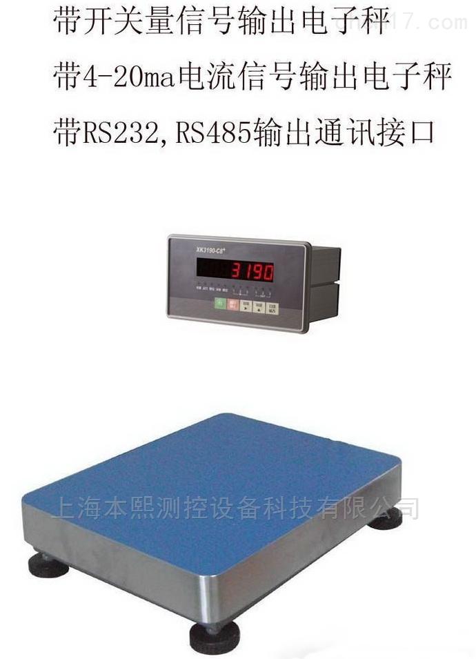 苏州4-20mA电流信号输出电子台秤价格
