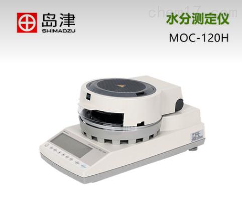 岛津Unibloc电子水分测定仪MOC-120H/1mg