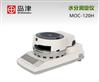 島津Unibloc電子水分測定儀MOC-120H/1mg
