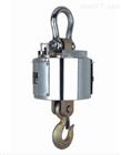 四方OCS-2000kg/0.5kg无线全不锈钢电子吊秤