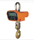 藍劍OCS-XZ-3000kg電子吊鉤秤OCS-3T吊秤