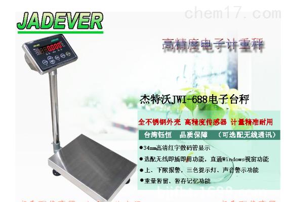 钰恒电子秤JWI-688不锈钢防水红字LED显示