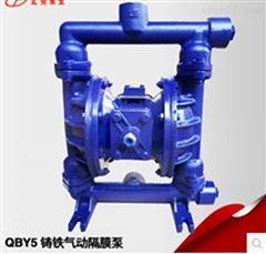 上海QBY5-32Z型铸铁气动隔膜泵 压滤机气泵