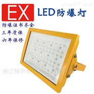 LED防爆灯报价150W多少钱,隔爆灯厂家直销
