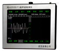 RS-ST01D(T)超声波检测仪