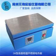 液晶恒温不锈钢电热板