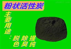煤质 木质西安木质粉末活性炭厂家