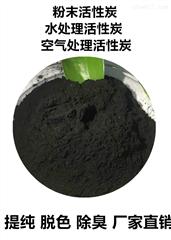 煤质 木质晋中木质粉末活性炭厂家