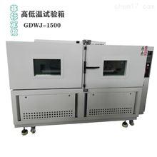 大型试验箱非标高低温